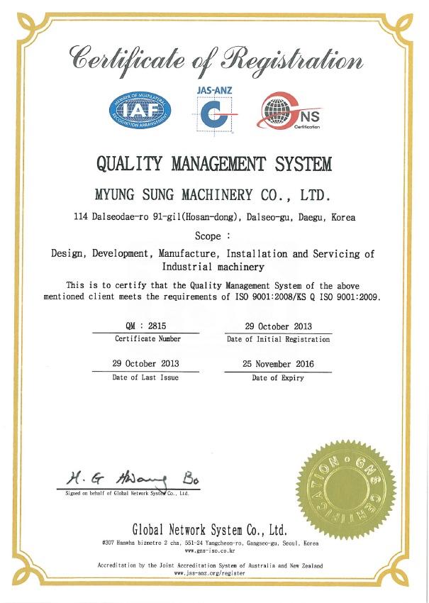 ISO 9001(~20161125).jpg