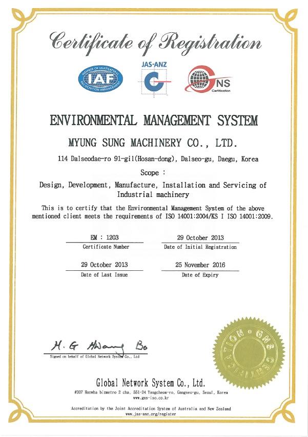 ISO 14001(~20161125).jpg